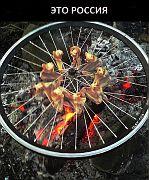 Russian grill :-)