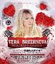 2013-02-10 Vera-Brezhneva