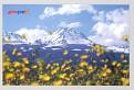 ARAGATSOTN - Mount Aragats