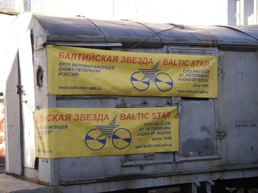 BalticStar-Banner an der Sporthalle Sortavala