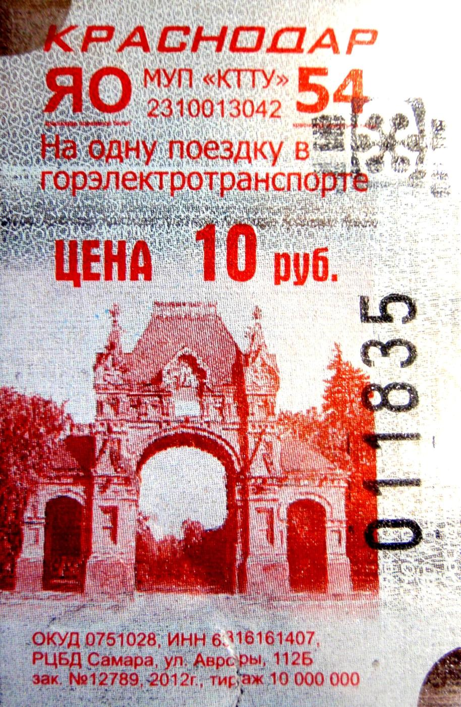 Alexander's Arch on ticket of the tram