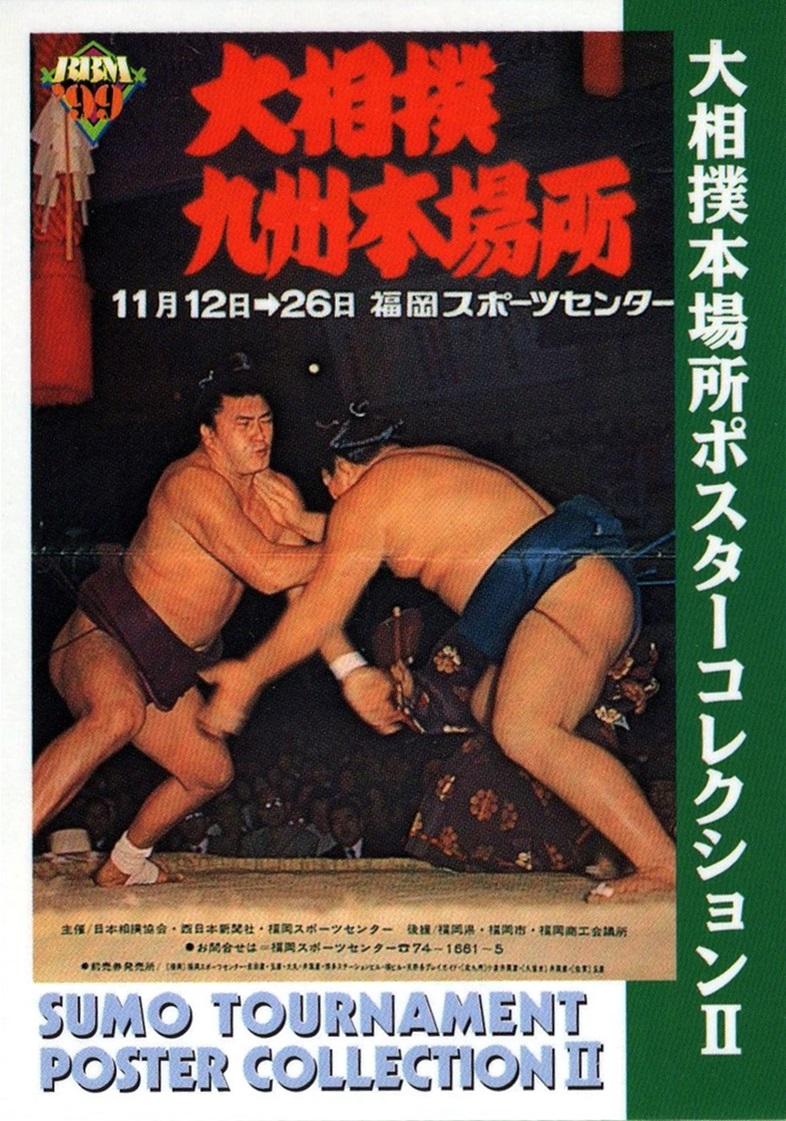 1999 BBM Sumo #187 (1)