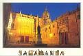 PALACIO DE LA UNIVERSIDAD DE SALAMANCA